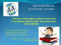 Використання інформаційних технологій та методичне забезпечення вивчення теми...
