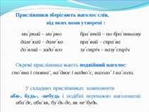Прислівники зберігають наголос слів, від яких вони утворені : ми´рний – ми´рн...