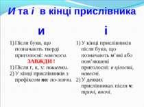 И та і в кінці прислівника и і Після букв, що позначають тверді приголосні: н...
