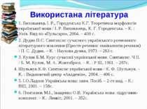 Використана література 1. Вихованець І. Р., Городенська К.Г. Теоретична морфо...