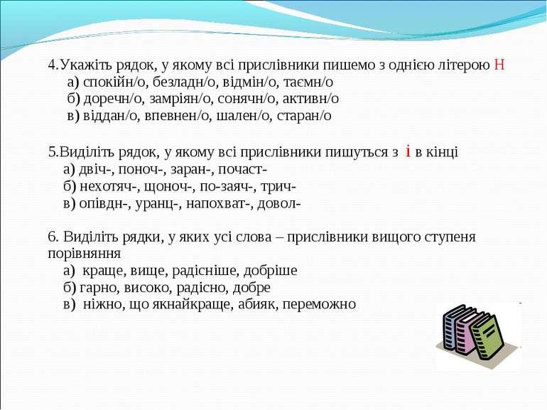 4.Укажіть рядок, у якому всі прислівники пишемо з однією літерою Н а) спокійн...
