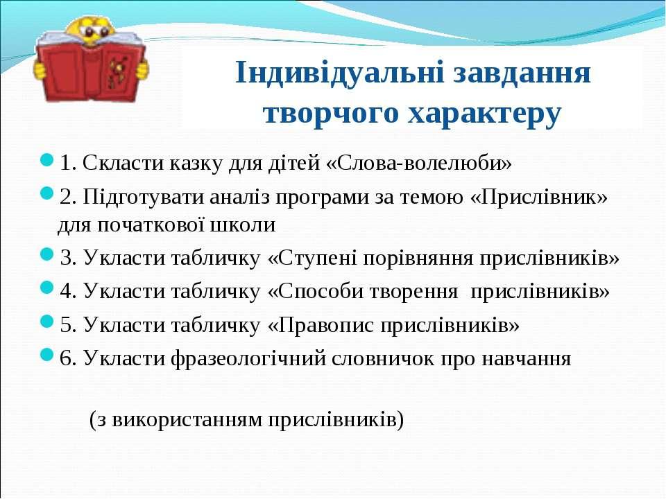 Індивідуальні завдання творчого характеру 1. Скласти казку для дітей «Слова-в...