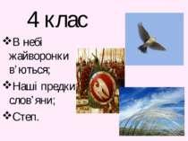 4 клас В небі жайворонки в'ються; Наші предки – слов'яни; Степ.