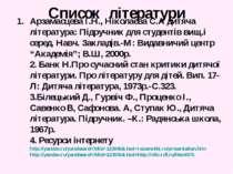 Список літератури Арзамасцева І.Н., Ніколаєва С.А дитяча література: Підручни...