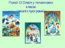 Поезії О.Олеся у початкових класах (аналіз програми)