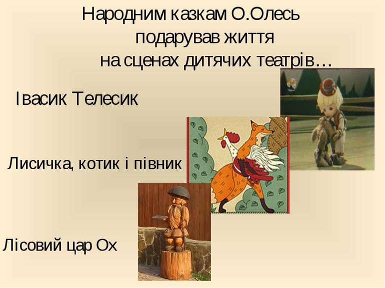 Народним казкам О.Олесь подарував життя на сценах дитячих театрів… Івасик Тел...