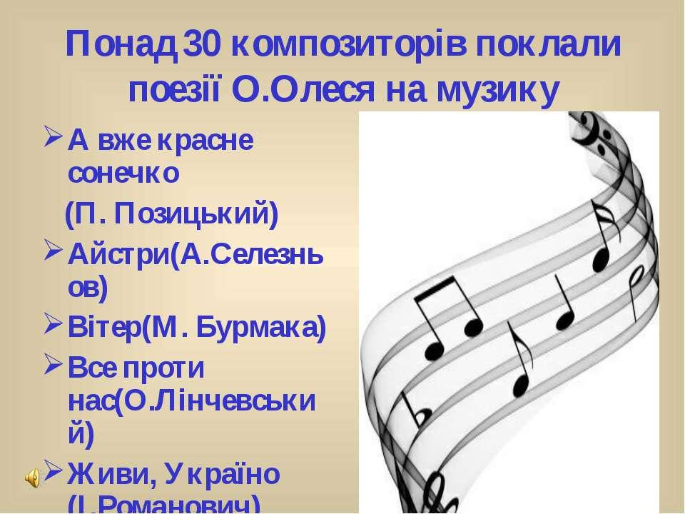 Понад 30 композиторів поклали поезії О.Олеся на музику А вже красне сонечко (...