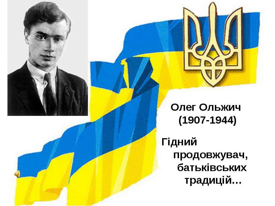 Гідний продовжувач, батьківських традицій… Олег Ольжич (1907-1944)