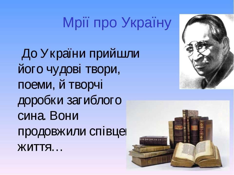 Мрії про Україну До України прийшли його чудові твори, поеми, й творчі доробк...