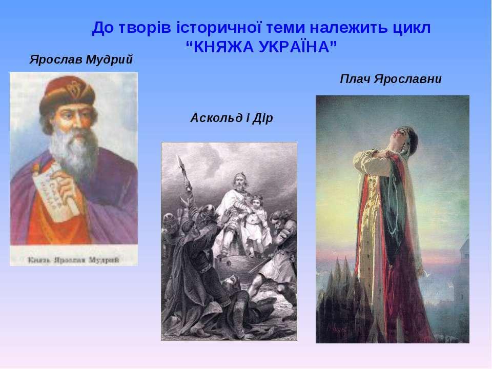 """До творів історичної теми належить цикл """"КНЯЖА УКРАЇНА"""" Ярослав Мудрий Плач Я..."""
