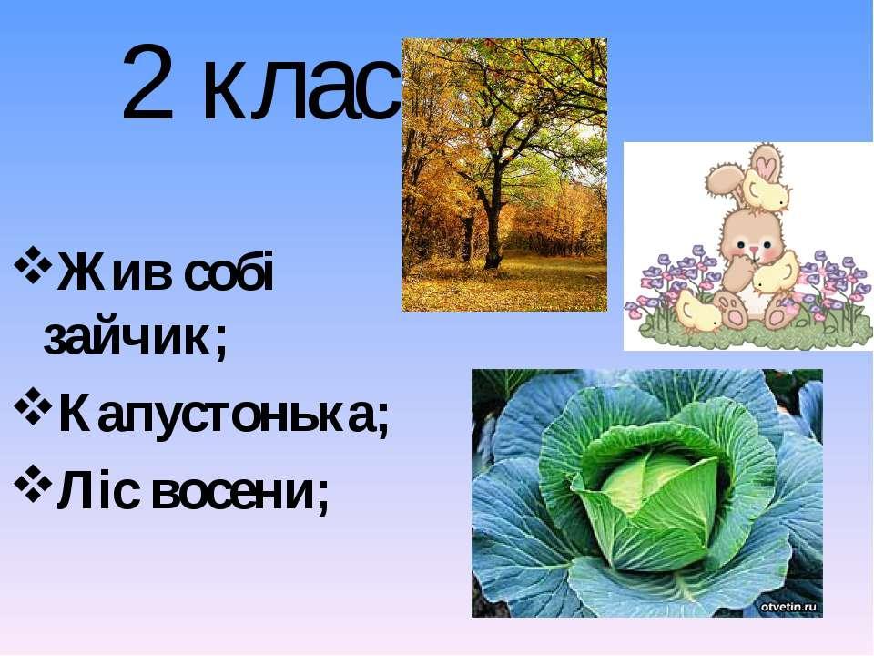 2 клас Жив собі зайчик; Капустонька; Ліс восени;