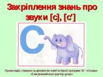 Закріплення знань про звуки [с], [с′] Презентацію створено за допомогою комп'...