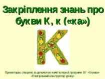 Закріплення знань про букви К, к («ка») Презентацію створено за допомогою ком...