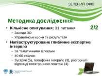 Методика дослідження 2/2 Кількісне опитування: 31 питання  Заходи ЗО Управлі...