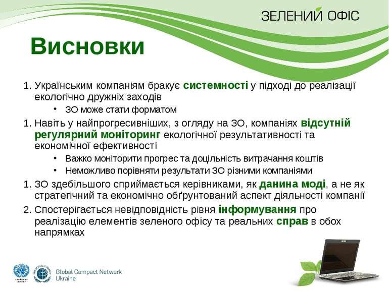 Висновки Українським компаніям бракує системності у підході до реалізації еко...