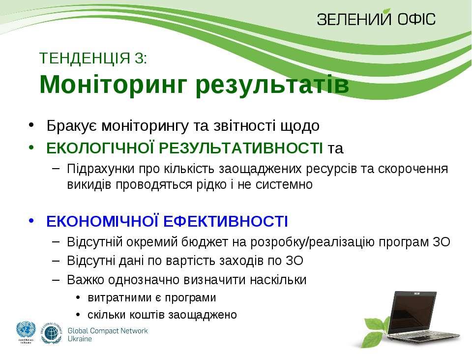 ТЕНДЕНЦІЯ 3: Моніторинг результатів Бракує моніторингу та звітності щодо ЕКОЛ...