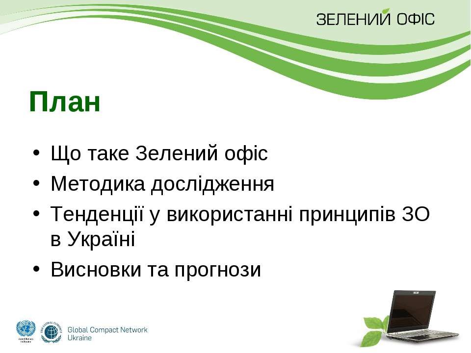 План Що таке Зелений офіс Методика дослідження Тенденції у використанні принц...