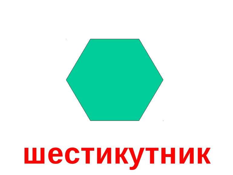 шестикутник