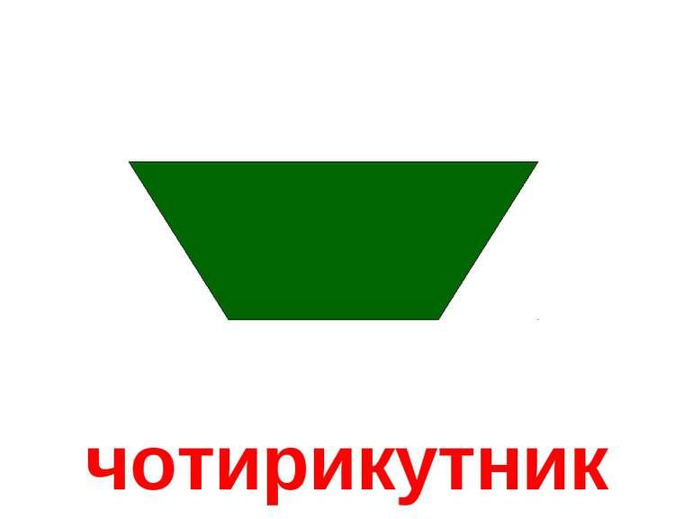 чотирикутник