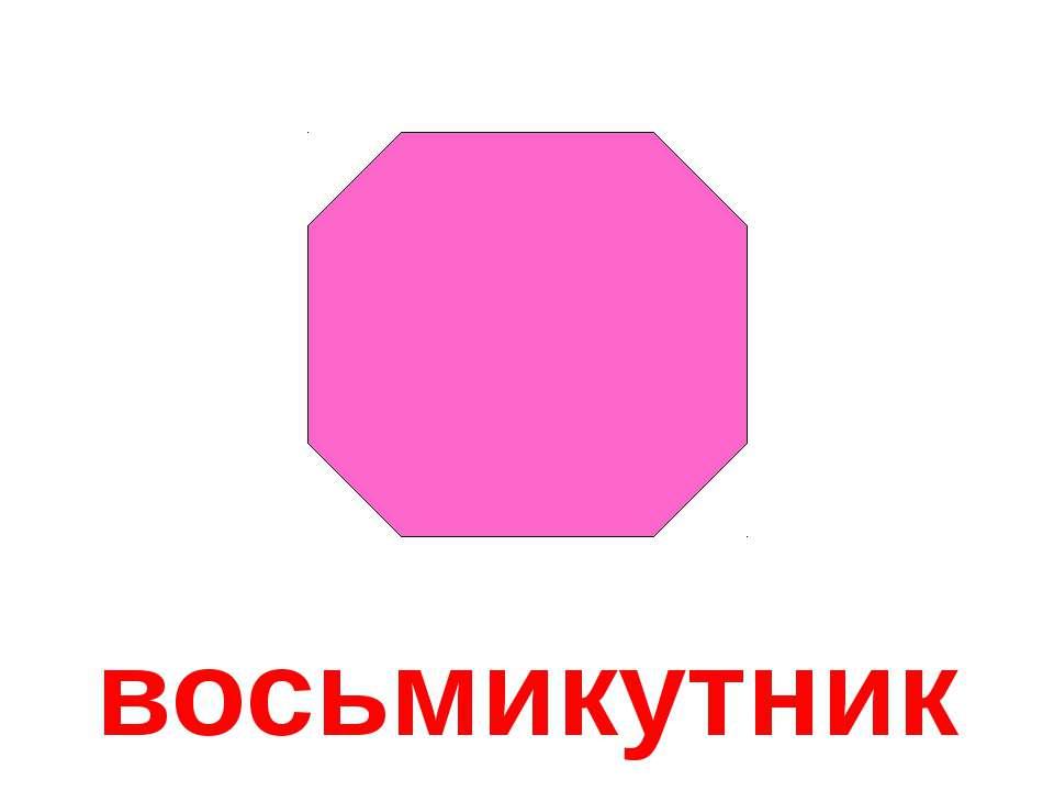восьмикутник