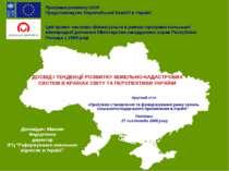 """Доповідач: Максим Федорченко директор ІРЦ """"Реформування земельних відносин в ..."""