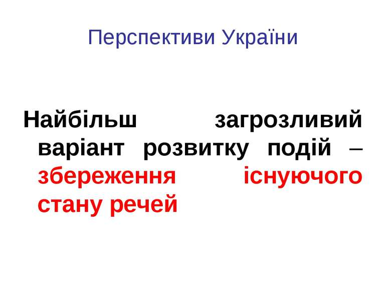 Перспективи України Найбільш загрозливий варіант розвитку подій – збереження ...