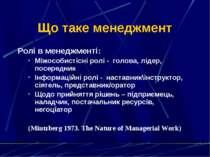 Що таке менеджмент Ролі в менеджменті: Міжособистісні ролі - голова, лідер, п...