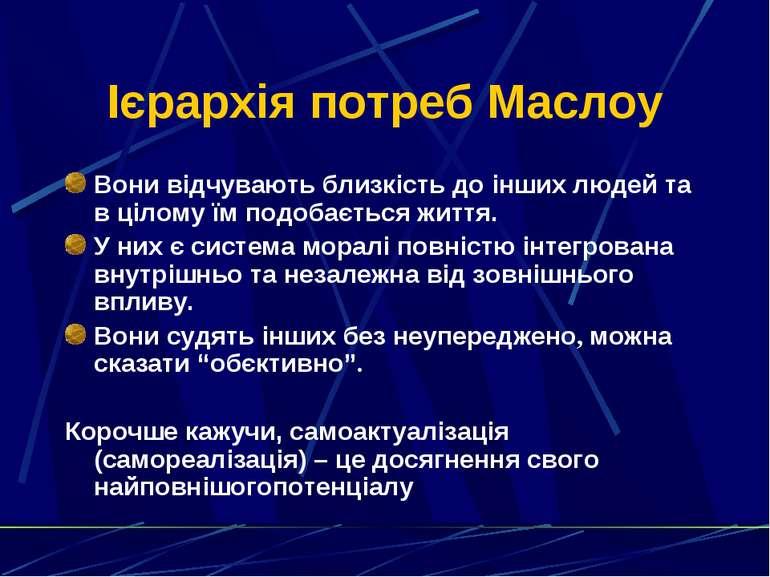 Ієрархія потреб Маслоу Вони відчувають близкість до інших людей та в цілому ї...