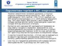 Перспективи торгівлі з МС: енергетика Україна є енергетично залежною державою...