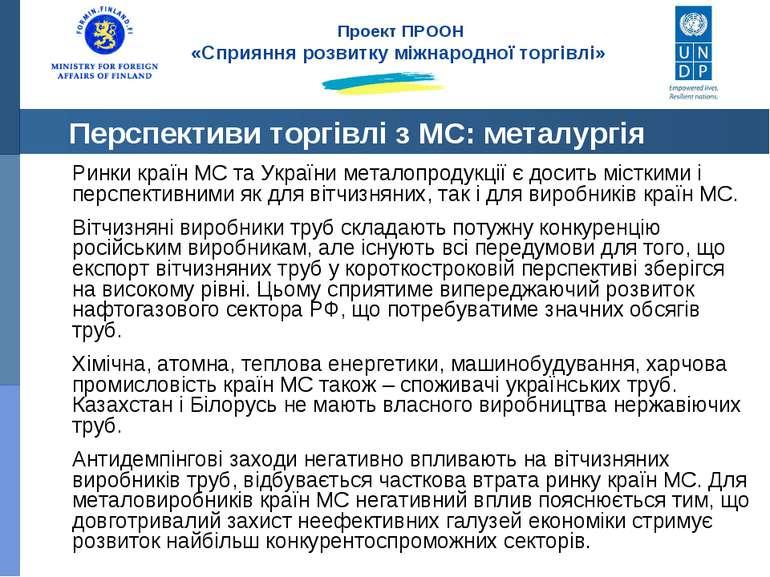Перспективи торгівлі з МС: металургія Ринки країн МС та України металопродукц...