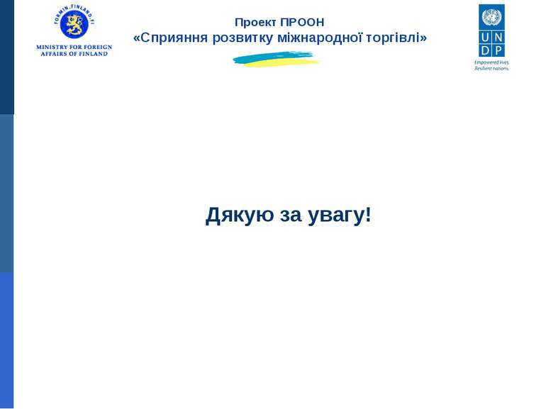 Дякую за увагу! Проект ПРООН «Сприяння розвитку міжнародної торгівлі»
