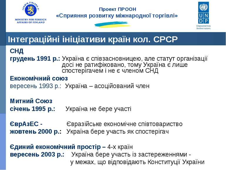 Інтеграційні ініціативи країн кол. СРСР СНД грудень 1991 р.: Україна є співза...