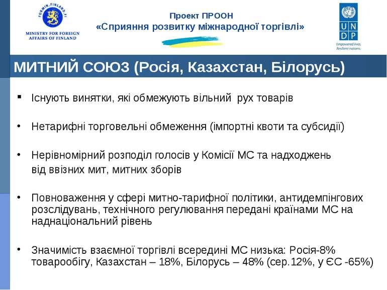МИТНИЙ СОЮЗ (Росія, Казахстан, Білорусь) Існують винятки, які обмежують вільн...