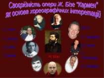 Ж. Бізе Р. Петі А. Алонсо А.Гадес Р.Агілар М. Ек Є. Панфілов М. Боурн Р. Покл...