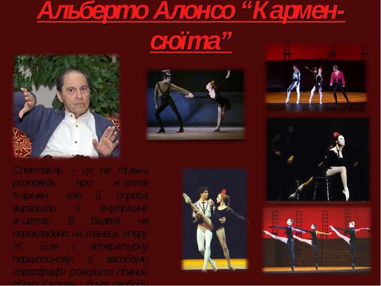 """Альберто Алонсо """"Кармен-сюїта"""" Спектакль – це не тільки розповідь про життя К..."""