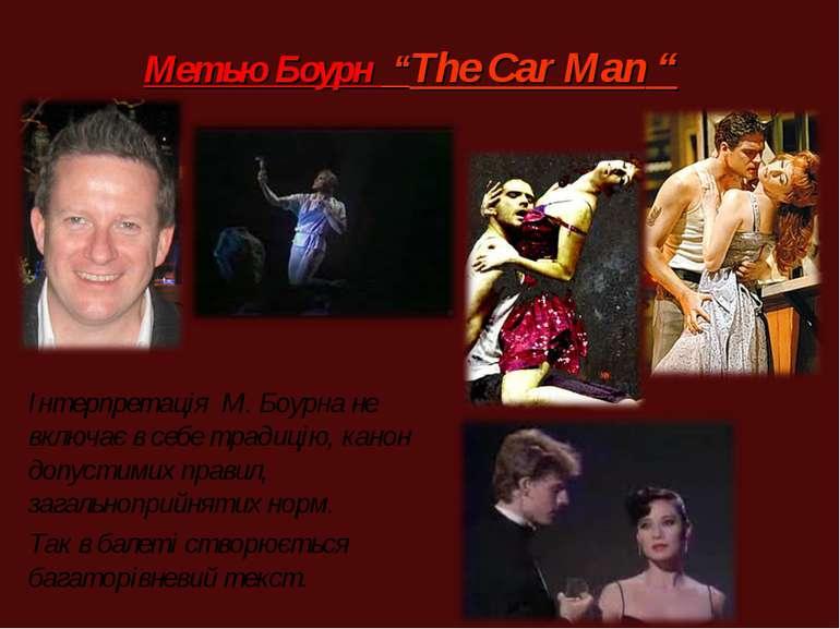 """Метью Боурн """"The Car Man """" Інтерпретація М. Боурна не включає в себе традицію..."""