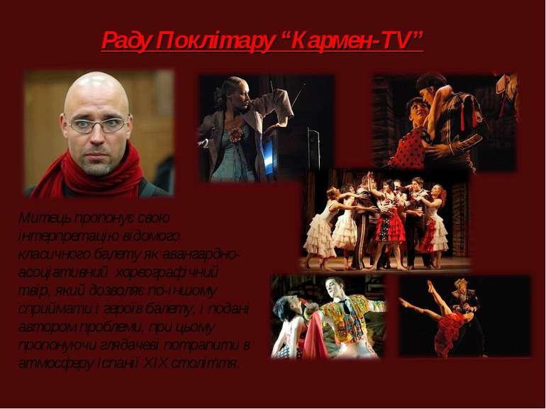 """Раду Поклітару """"Кармен-TV"""" Митець пропонує свою інтерпретацію відомого класич..."""