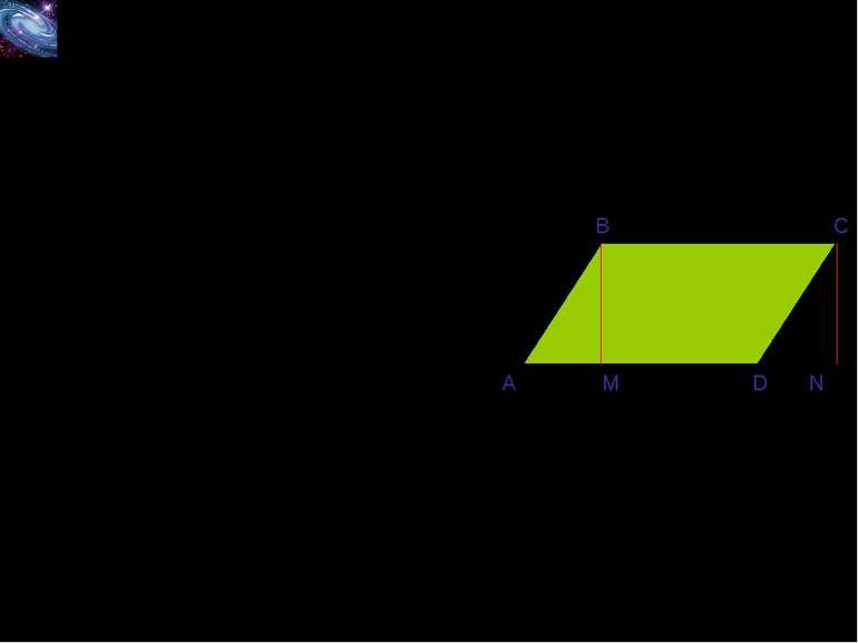 Теорема 21.1. Площа паралелограма дорівнює добутку його сторони на висоту, як...