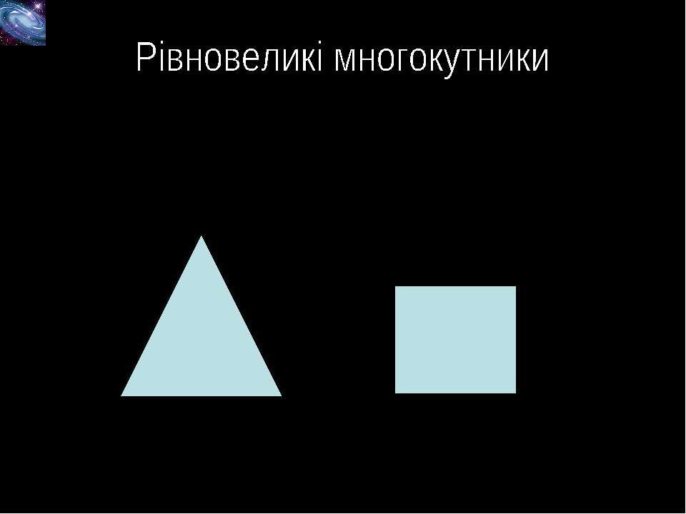 Многокутники, які мають рівні площі, називають рівновеликими.