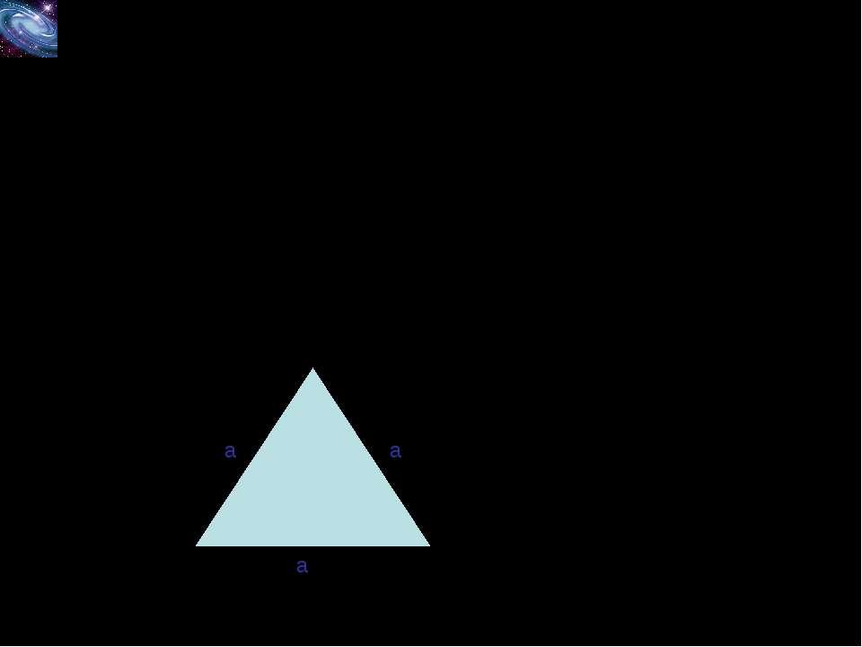 Наслідок №3 Площа рівностороннього трикутника зі стороною a обчислюється за ф...