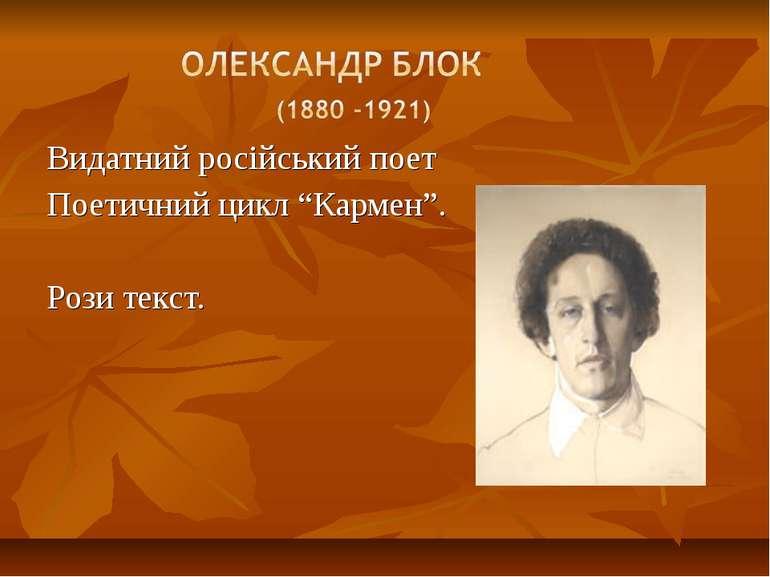"""Видатний російський поет Поетичний цикл """"Кармен"""". Рози текст."""