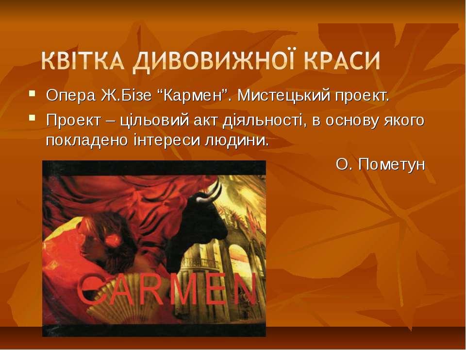 """Опера Ж.Бізе """"Кармен"""". Мистецький проект. Проект – цільовий акт діяльності, в..."""