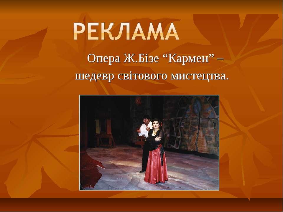 """Опера Ж.Бізе """"Кармен"""" – шедевр світового мистецтва."""