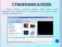 СТВОРЕННЯ КЛІПІВ Робоча область програми Windows Movie Maker після додавання ...