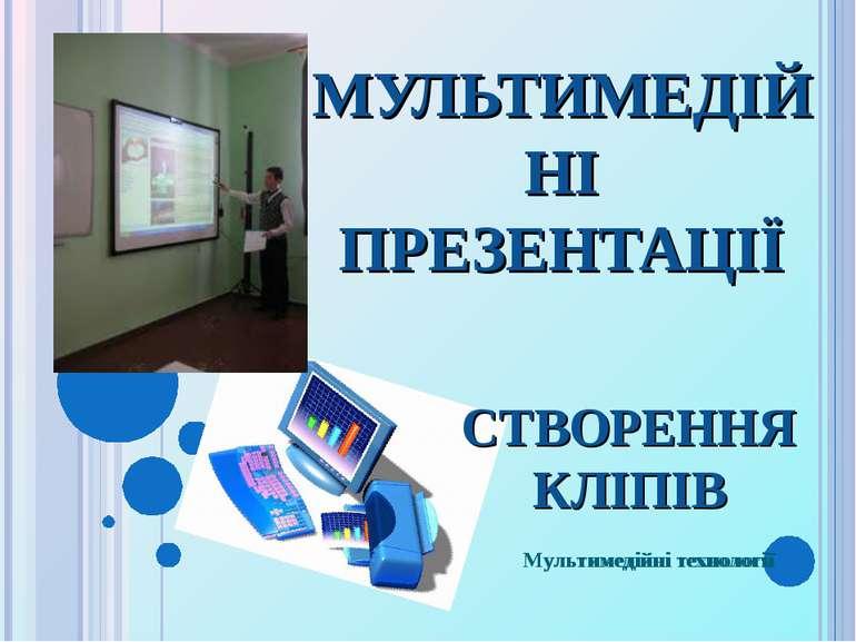 МУЛЬТИМЕДІЙНІ ПРЕЗЕНТАЦІЇ Мультимедійні технології Мультимедійні технології С...