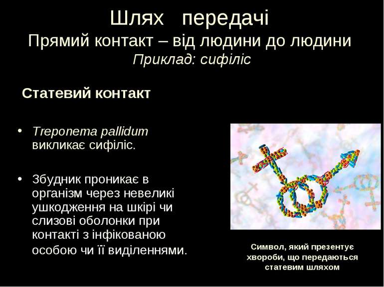 Шлях передачі Прямий контакт – від людини до людини Приклад: сифіліс Статевий...