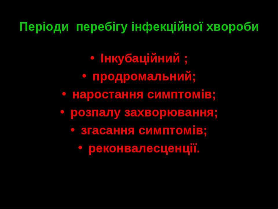 Періоди перебігу інфекційної хвороби Інкубаційний ; продромальний; наростання...