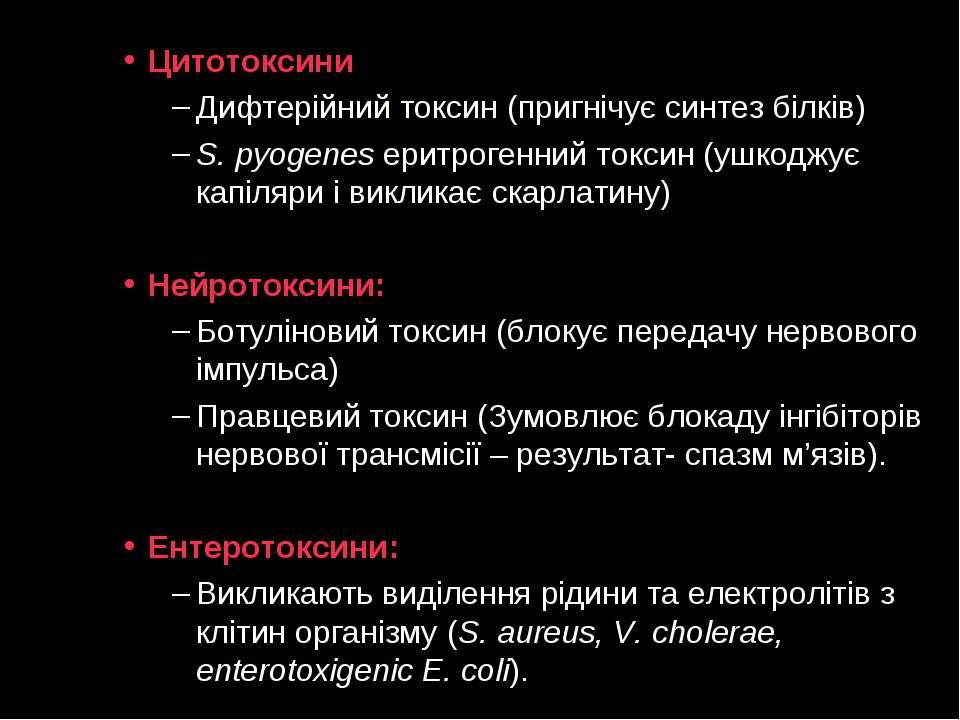 Цитотоксини Дифтерійний токсин (пригнічує синтез білків) S. pyogenes еритроге...