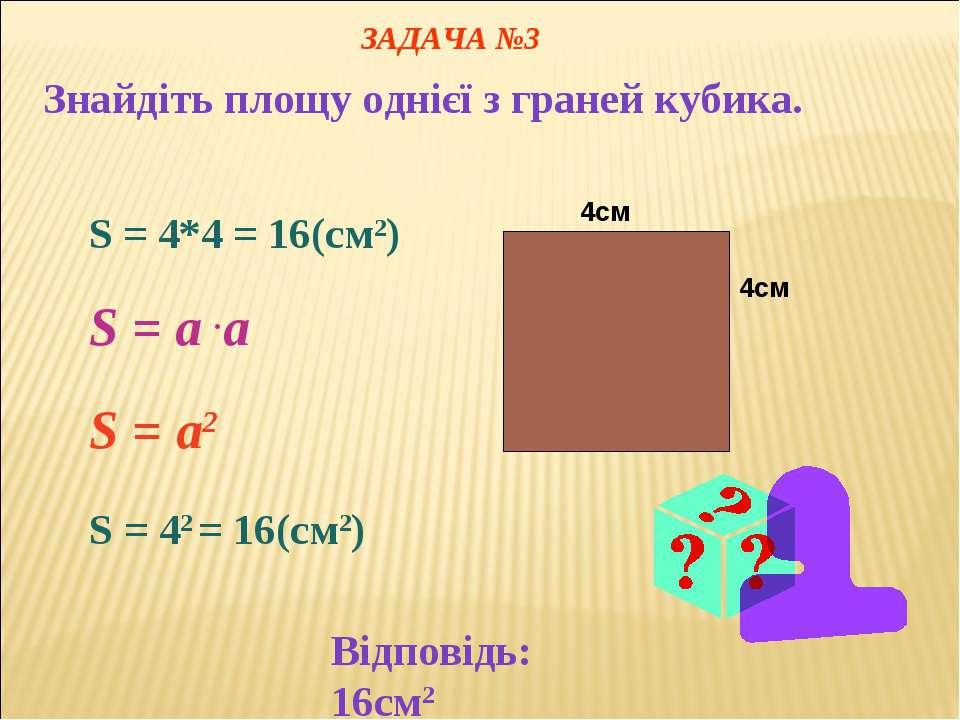 4см 4см S = 4*4 = 16(cм2) S = a .a S = a2 S = 42 = 16(cм2) ЗАДАЧА №3 Знайдіть...
