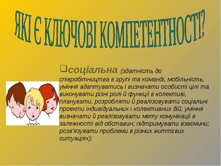 соціальна (здатність до співробітництва в групі та команді, мобільність, умін...